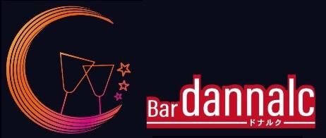 bar dannalc-ドナルク